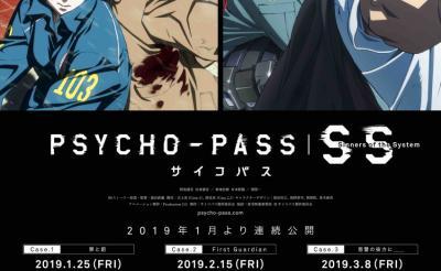 2019年劇場公開アニメ『PSYCHO-PASS サイコパス SS』3部作キービジュアル&ストーリー公開!