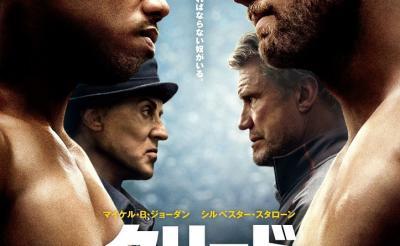 映画『クリード2』の邦題が決定 ロッキー&アドニスが「炎の宿敵」ドラゴの息子と激突
