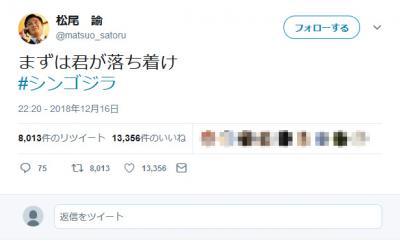 テレビ朝日で『シン・ゴジラ』放送 「水ドン」泉修一役の松尾諭さんが『Twitter』でも「まずは君が落ち着け」