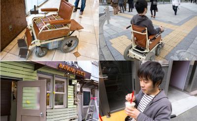 『こんな夜更けにバナナかよ 愛しき実話』劇中車椅子に乗って「バナナジュース」専門店に行ってみた
