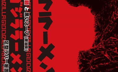 赤い麺に黒いスープの『ゴジラ』ラーメン誕生!シン・平成・昭和ゴジラの足型箸置き付き