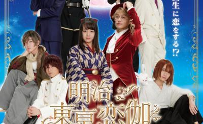 4月放送ドラマ版『明治東亰恋伽』(めいこい)キャラクタービジュアル&場面写真一挙解禁!