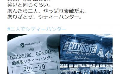 鈴木亮平さんが劇場版シティーハンターを鑑賞しツイート 神谷明さんは「我々にとって最高の言葉です」と謝辞