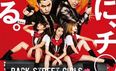 2019年の実写化は一味違う!漫画原作のコメディ映画に注目!『BACK STREET GIRLS -ゴクドルズ-』×『翔んで埼玉』×『オタクに恋は難しい』×『パタリロ!』