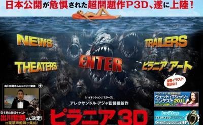 あの夏の熱狂再び! 『ピラニア3D』の続編『ピラニア・リターンズ』7月日本公開
