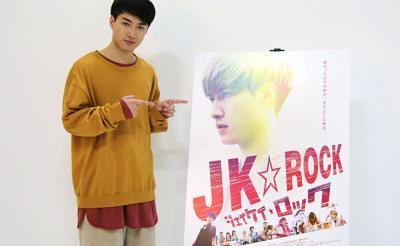 青春音楽ストーリー『JK☆ROCK』主演の注目若手俳優・福山翔大インタビュー「大人も一歩踏み出す勇気をもらえる作品」