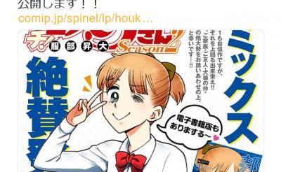 いい感じにキチってます! 「邦画プレゼン女子高生 邦キチ! 映子さん Season2」本日発売