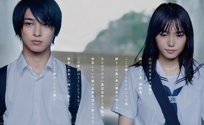 映画『いなくなれ、群青』横浜流星&飯豊まりえの透明感溢れる特報映像が公開