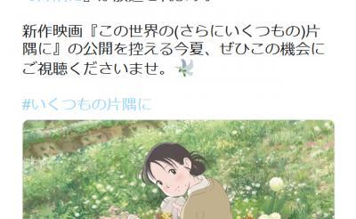 片渕須直監督「さあ、決まりましたよ!」8月3日NHK総合テレビで映画「この世界の片隅に」放送決定