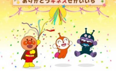 ありがとう世界一!『アンパンマン』登場キャラクター数でギネス認定!