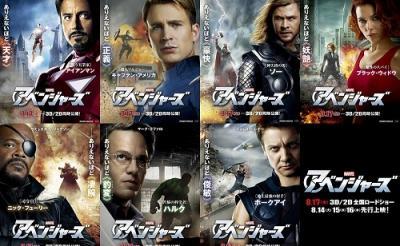 ありえないほど《最強》 映画『アベンジャーズ』日本版ビジュアル解禁!