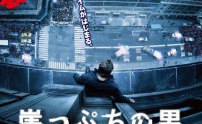 """華は無いけど面白い! """"地味ッションインポッシブル""""な映画『崖っぷちの男』"""