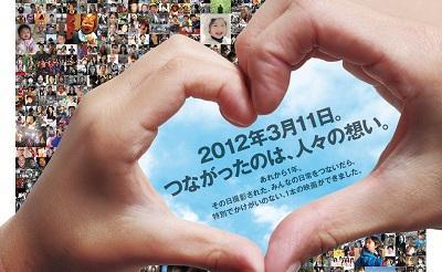 """""""3.11""""から1年後の日常の映像を紡いだ映画『JAPAN IN A DAY』 予告編ナレーションに向井理が起用"""