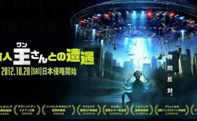 世界初!? 中国語を話す宇宙人の謎に迫る『宇宙人王(ワン)さんとの遭遇』