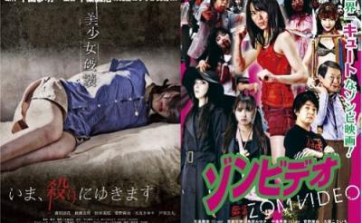 ホラー×アイドルの最強タッグ! 「ホラー秘宝JAPAN祭り」第2弾『いま、殺りにゆきます』&『ゾンビデオ』公開