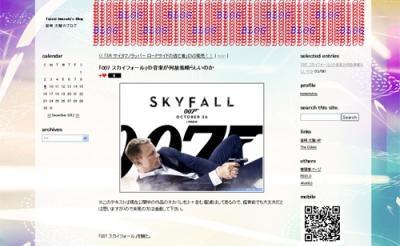 「007 スカイフォール」の音楽が何故素晴らしいのか
