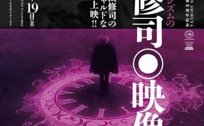 J・A・シーザーさん&幾原邦彦監督トークショーも!『寺山修司 映像詩展2013』で名作を一挙上映