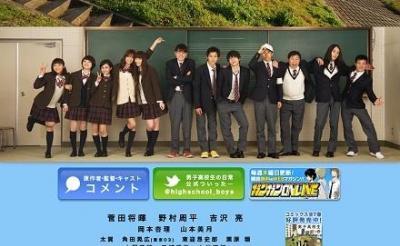 タダクニ役に菅田将暉!『男子高校生の日常』が映画化でイヤな予感しかない