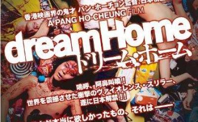 マンション好景気の今だからこそ観たい! 香港発の傑作血みどろゴアムービー『ドリーム・ホーム』