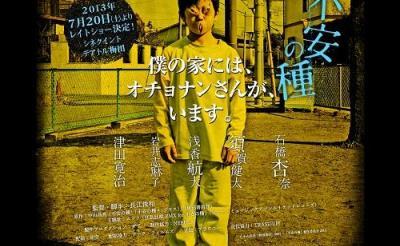 あのオチョナンさんがスクリーンに!?中山昌亮さん原作『不安の種』が本気布陣で最恐実写化