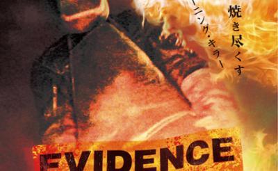 予告編解禁!! 冷静でいられないホラー&スリラー映画3作上映『遺伝子震撼!! 映画まつり』