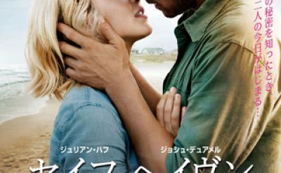 """生きるのに疲れた女を癒すのは""""田舎男""""の優しさ? 映画『セイフ ヘイヴン』に学ぶ大人の恋愛"""