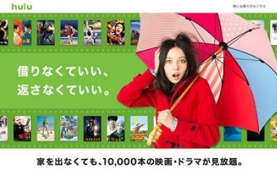 Huluが日本国内コンテンツをさらに強化! TBS過去の名作ドラマも観られるようになるぞ