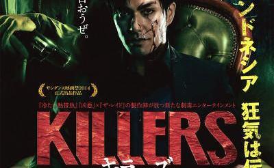 「もっと綺麗に殺し合おうぜ」北村一輝が美しきサイコキラーに……映画『KILLERS/キラーズ』