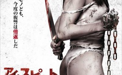 ヤラれたら殺りかえす!! モデル美女が繰り広げるムゴすぎる復讐劇『アイスピットオンユアグレイヴ2』1月19日公開