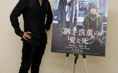 松岡充インタビュー「無償の愛を描いた作品です」映画『御手洗薫の愛と死』