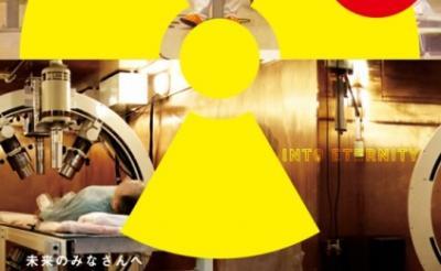 小泉元首相が原発について考えるきっかけとなった映画『100,000年後の安全』無料配信決定