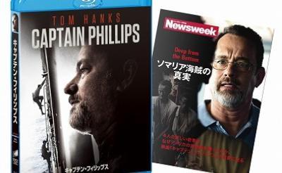実際の海賊襲撃事件を元にした『キャプテン・フィリップス』が3月21日BD/DVD発売 初回特典に海賊ガチ特集の冊子が封入! 当時の船長インタビューつきトレーラーも本邦初公開
