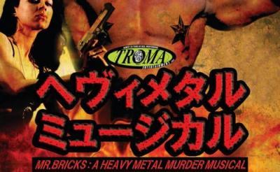 トロマが贈る超暴力的ミュージカルがDVDレンタル開始! レンガが武器だよ! 映画『ヘヴィメタル・ミュージカル』
