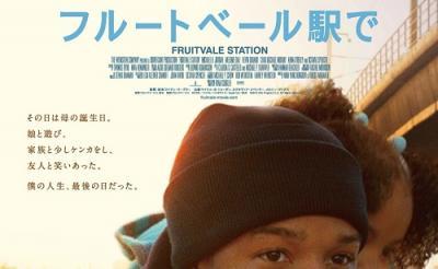 新人賞を席巻! 衝撃の黒人青年の死を描く『フルートベール駅で』スペシャル映像独占入手