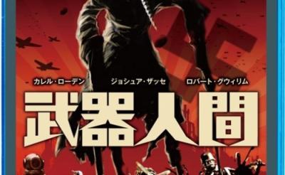 【速報】吹き替え版がまるで国民的アニメ? ナチスのぶっとびホラー映画『武器人間』Blu-ray&DVDついに発売!!