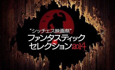 「ああ死体、こう死体!」 ゾンビにキョンシーに人体肥料? シッチェス映画祭2014の日本上映ラインナップ決定![ホラー通信]