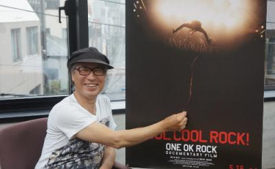 大人もハマるONE OK ROCKの魅力とは? 中野裕之監督「ブレーキかけないところにシビれる」