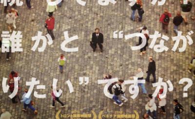 SNS上での嫌がらせで自殺未遂……現代の闇を描いた映画『ディス/コネクト』のリアルな家族描写