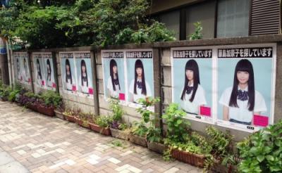 謎のポスター「藤島加奈子を探しています」の意味とは? 衝撃の問題作を中島哲也が実写化