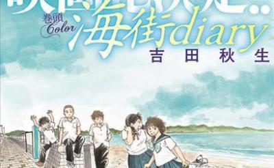 『海街diary』是枝裕和監督で実写映画化! 2015年初夏公開予定 [オタ女]