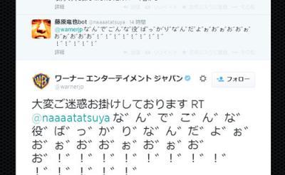 『大変ご迷惑お掛けしております』ワーナー公式が『Twitter』でひどい役ばかりと嘆く藤原竜也さんのbotに謝罪