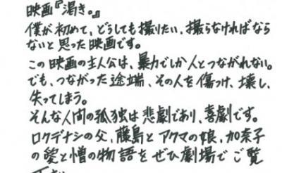「グロ過ぎたらホントに申し訳ありません」賛否両論の映画『渇き。』中島監督からの直筆メッセージ