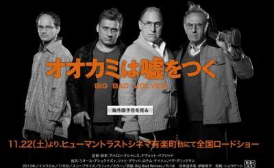 タランティーノ絶賛!? イスラエル発トラップムービー『オオカミは嘘をつく』2014年11月日本公開決定