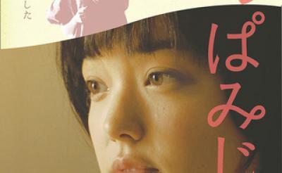 我妻三輪子という役者に魅せられた『こっぱみじん』(東京国際レズビアン&ゲイ映画祭)【倉沢いちはの映画レビュー】