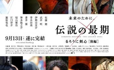 『るろうに剣心』で謎のままだった福山雅治の配役はやっぱりあのキャラで確定!