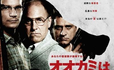 これがタランティーノの選ぶ2013年ベスト映画だ! 『オオカミは嘘をつく』の予告編&ポスター解禁