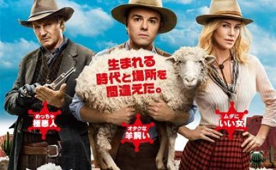 『テッド』監督の最新作は西部劇! 有吉弘行吹き替え版のテッドがお届けするルール無用な予告編が公開
