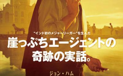 崖っぷち野球エージェント・伝説のデザイナー……この秋は実話を映画化した感動作が目白押し!