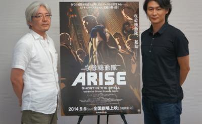『攻殻機動隊ARISE border:4 Ghost Stands Alone』黄瀬総監督×冲方丁インタビュー「不完全な草薙素子を描きたかった」
