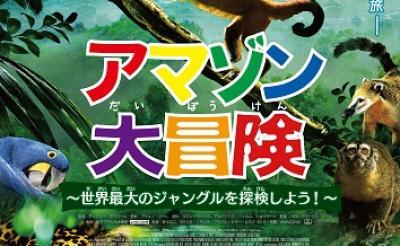 """『ジャングルクルーズ』も良いけどこっちも注目! 絶滅危惧種が多数登場の""""ジャングル体験""""できる映画が公開決定"""